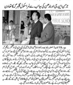 Article Munsif Daily copyright © Hamara Bandhan e.V.